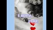 С Любов Ме Накажи !