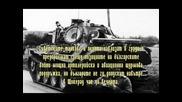 Българската Ss - Бронеизтребителна легия