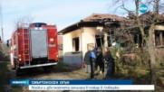 Жена и двете й деца загинаха при пожар