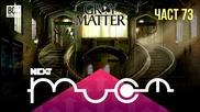 NEXTTV 028: Gray Matter (Част 73) Денис от Плевен