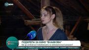 """Кино """"Влайкова"""" търси доброволци за ремонт на покрива"""