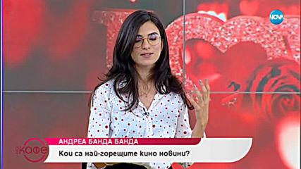 Андреа Банда Банда за премиерните филми тази седмица и горещите кино новини - На кафе (14.02.2019)
