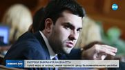 Луков марш се състоя въпреки забраната