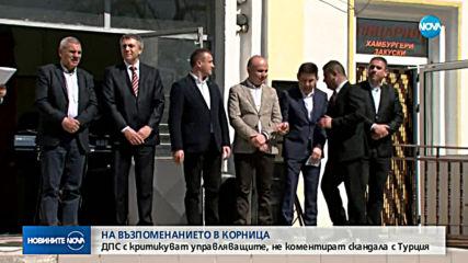 ДПС отбеляза 46-ата годишнина от събитията в Корница
