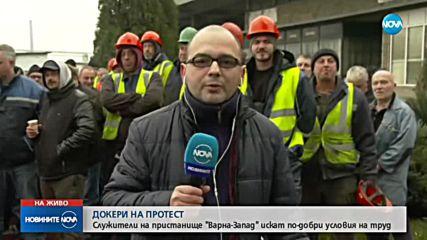 Протестират служителите на Пристанище Варна-Запад