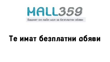 Сайт за безплатни обяви-mall359.com