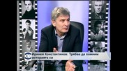 Ириней Константинов: Трябва да помним историята си