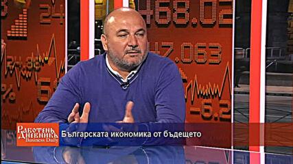 Българската икономика от бъдещето