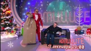 Комиците - Новогодишна програма (промо) - 31.12.2014