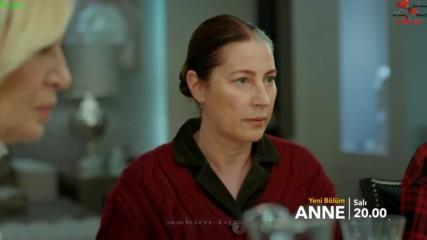Майка/anne ( 2 Анонс Към 17 Еп.) Бг. Суб