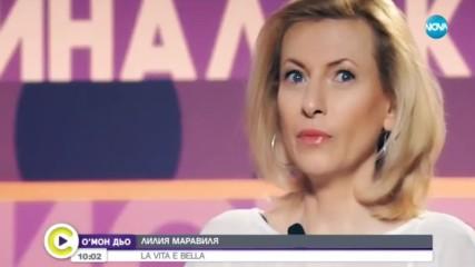Лилия Маравиля: Много готина майка съм, това е ролята на живота ми