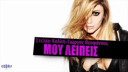 Гръцко 2015 *превод* Stella Kalli - Mou Leipeis