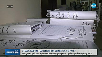 """Основният свидетел по делото """"КТБ"""" назова политик, който ходил в банката"""