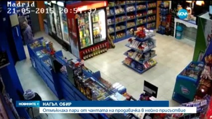 Крадец обра продавачка, докато тя обслужва съучастника му