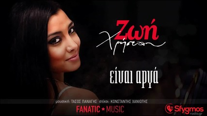Zoi Xristou - Einai Arga _new Song