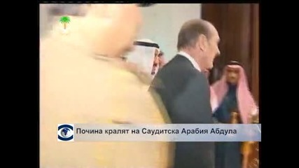 Почина кралят на Саудтска Арабия Абдула