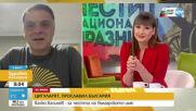 Васко Василев – цигуларят, прославил България