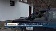 Министър Димитров: Язовирите са готови за очакваните валежи и снеготопенето