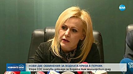 Нови две обвинения за водната криза в Перник