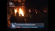 Запалиха къщи на Цар Киро в Катуница - btv 24.9.11