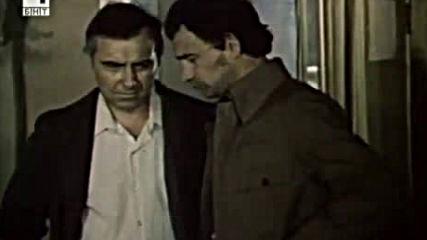 Сбогом любов ( 1974 ) Е01