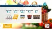 Започва раздаването на храни за над 250 000 бедни българи