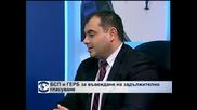 БСП и ГЕРБ за въвеждането на задължително гласуване