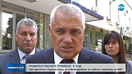 Президентът подписа указа за освобождаване на Младен Маринов
