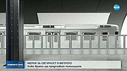 Нови врати ще предпазват пътниците в метрото