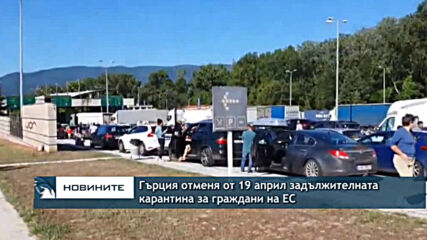 Гърция отменя от 19 април задължителната карантина за граждани на ЕС