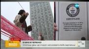 Във Видин ще правят най-голямата жива мартеница