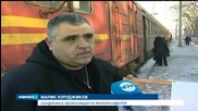 Протести срещу спирането на влакове в цяла България