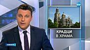 Ограбиха Катедралния храм във Варна