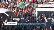 """Полицейският синдикат се обяви срещу обидите от полиците на """"еничари"""""""