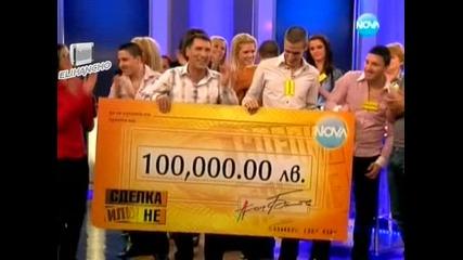 100 000 лв. спечели пич в Сделка или не