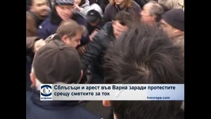 Сблъсъци и арест във Варна заради протестите срещу сметките за ток