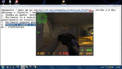 Как да крашнем Counter-strike сървър без програми !