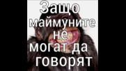 Защо маймуните не могат да говорят
