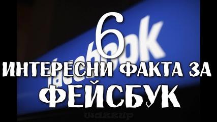 6 Интересни Факта за Фейсбук