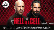 نزالات عرض هيل ان سيل – WWE الآن