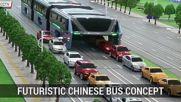 Автобус от бъдещето минава над трафика в Китай
