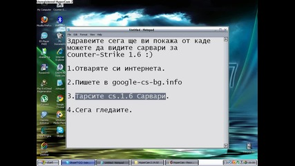 Как да намерем сарвар на Counter - Strike 1.6