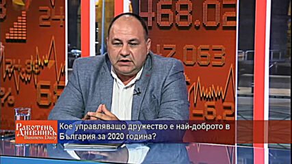 Кое управляващо дружество е най-доброто в България за 2020 година?