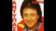 antipas - tha ntyho gampros 1988