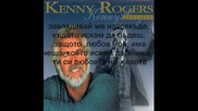Kenny Rogers - Lady {prevod}