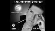 Dimitris Giotis - Xtypane tilefona (сиси - бижу)