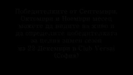 Гласувай за Най - Секси Българка (ноември 2009) - Петя Георгиева