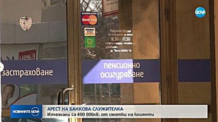Бивша шефка на банков клон е в ареста за кражба на пари от сметки на клиенти