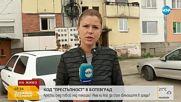 """КОД """"ПРЕСТЪПНОСТ"""": Има ли кой да спре сблъсъците в Ботевград?"""