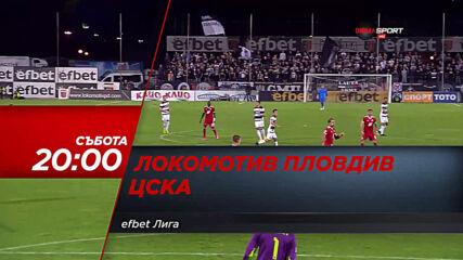 Локомотив Пловдив - ЦСКА на 15 май, събота от 20.00 ч. по DIEMA SPORT
